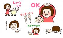 自作LINEスタンプ『ベビママすたんぷ』