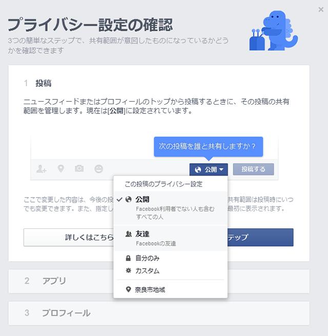 facebookの投稿の公開範囲