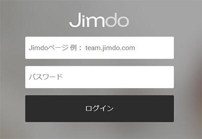 Jimdoのログインの仕方