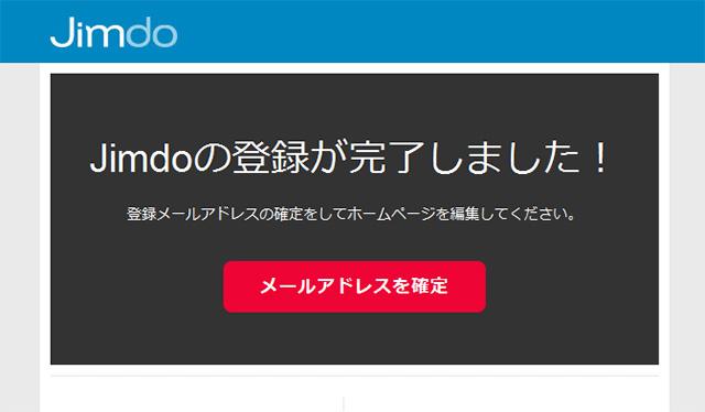 Jimdoから届くメール