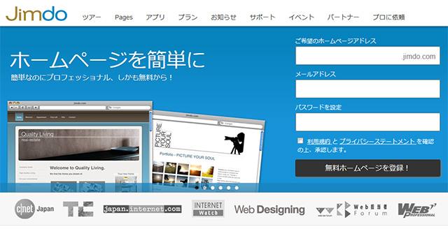 Jimdo公式サイト