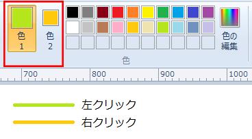 色1と色2